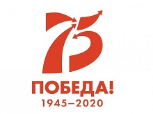 75 летия Победы в Великой Отечественной войне